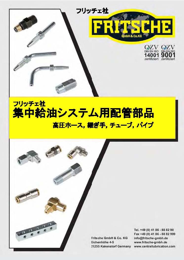 FRITSCHE      潤滑配管部品のイメージ